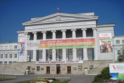 Hauptgebäude der Uralischen Föderalen Universität in Jekaterinburg. Foto: Skyboy103
